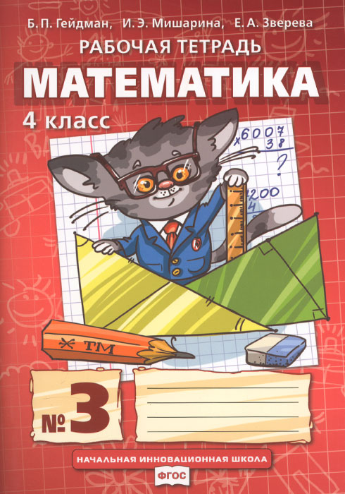 Б. П. Гейдман, И. Э. Мишарина, Е. А. Зверева Математика. 4 класс. Рабочая тетрадь №3 б п гейдман и э мишарина е а зверева математика 1 класс рабочая тетрадь 3