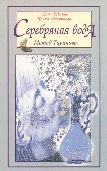 Лот Таранов, Ирина Филиппова Серебряная вода. Метод Таранова