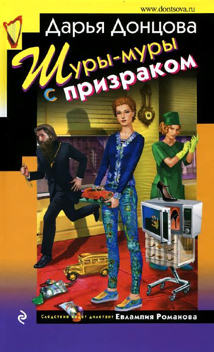 Дарья Донцова Шуры-муры с призраком