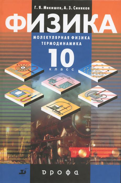 Г. Я. Мякишев, А. З. Синяков Физика. Молекулярная физика. Термодинамика. 10 класс. Профильный уровень. Учебник
