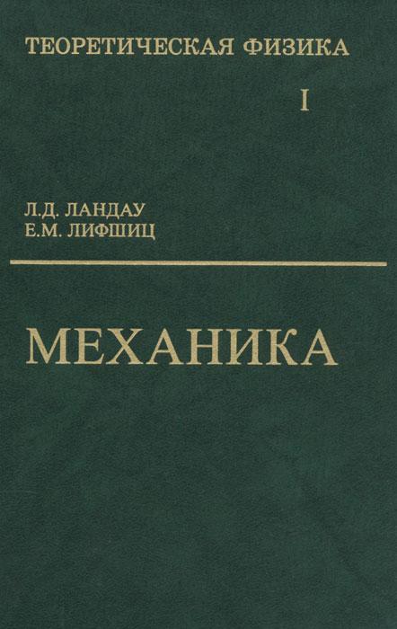 Л. Д. Ландау, Е. М. Лифшиц Теоретическая физика. В 10 томах. Том 1. Механика л д ландау теоретическая физика том 2 теория поля