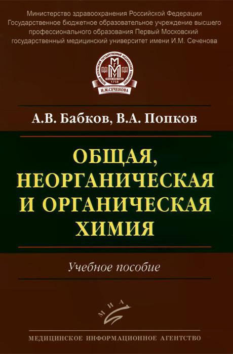 А. В. Бабков, В. А. Попков Общая, неорганическая и органическая химия. Учебное пособие