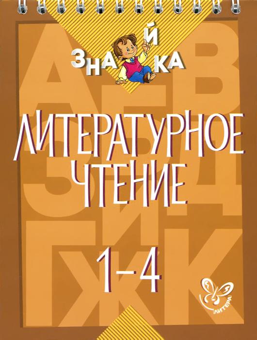 В. А. Крутецкая Литературное чтение. 1-4 классы