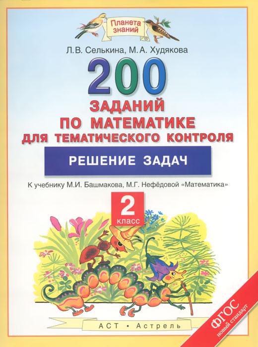 Л. В. Селькина, М. А. Худякова Математика. 2 класс. 200 заданий для тематического контроля. Решение задач