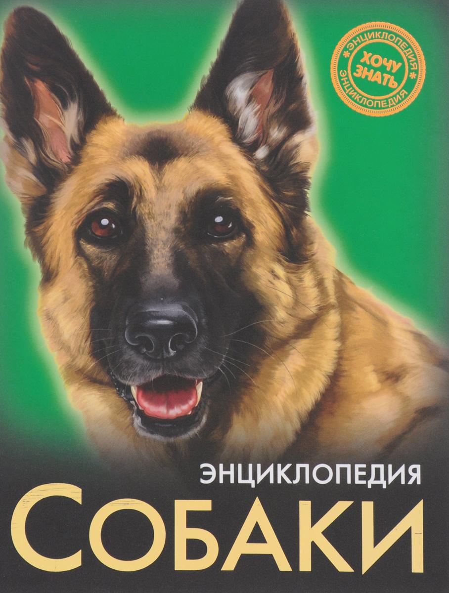 Леся Калугина Энциклопедия. Собаки