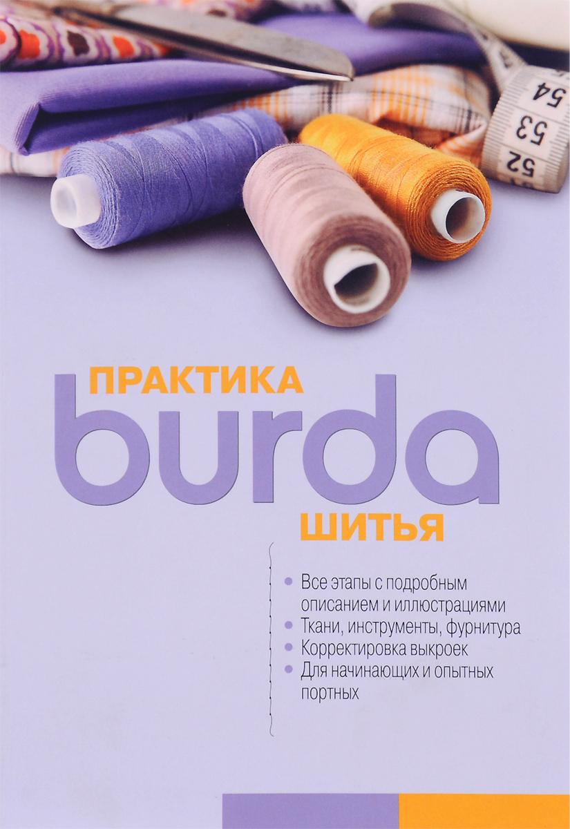 Практика шитья все для шитья украина
