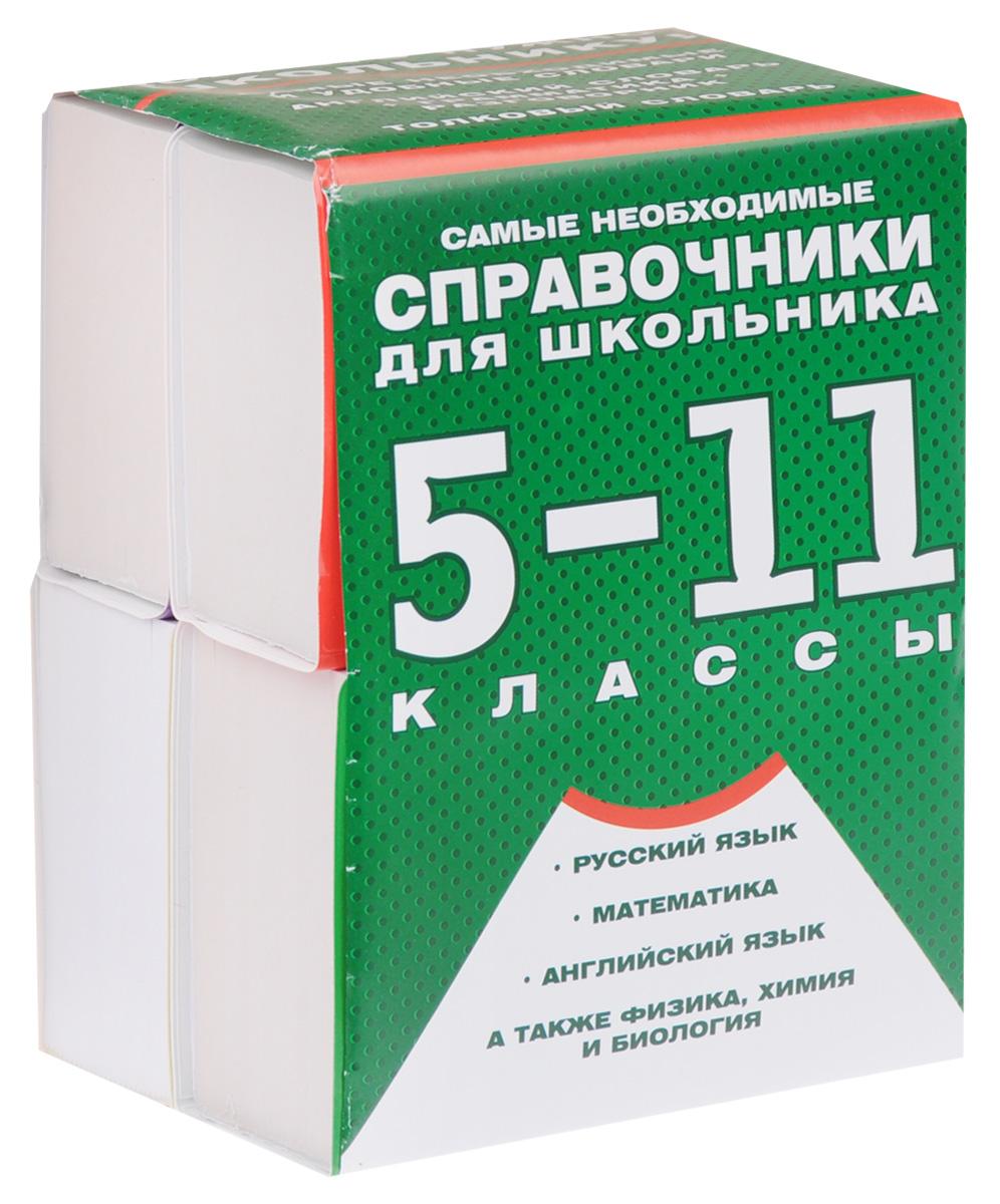 Владимир Даль,Марк Выгодский Самые необходимые справочники для школьника. 5-11 класс (комплект из 4 книг)