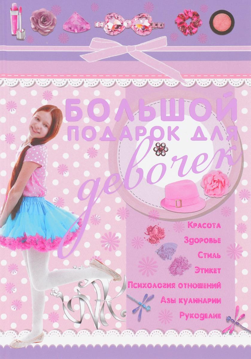 В. А. Ригарович Большой подарок для девочек