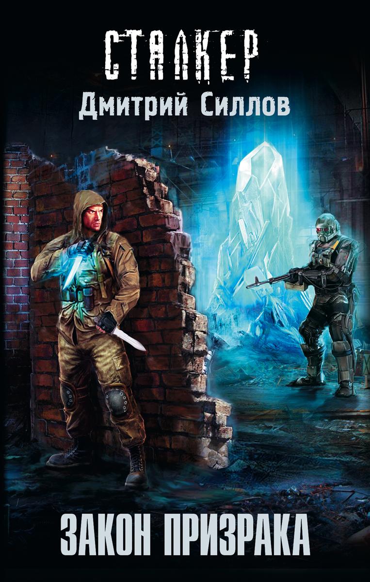 Дмитрий Силлов Закон Призрака силлов дмитрий олегович закон призрака фантастический роман