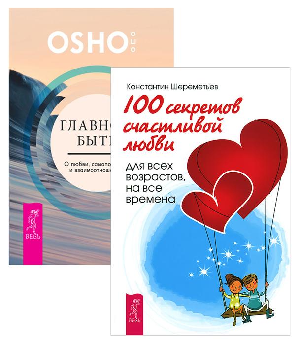 Ошо, Коестантин Шереметьев Главное - быть. 100 секретов любви (комплект из 2 книг) бхагаван шри раджниш ошо главное – быть о любви самопознании и взаимоотношениях