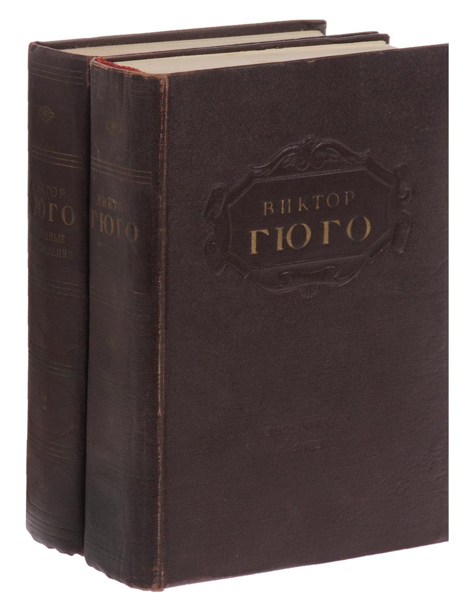 Виктор Гюго Виктор Гюго. Избранные произведения в 2 томах (комплект)