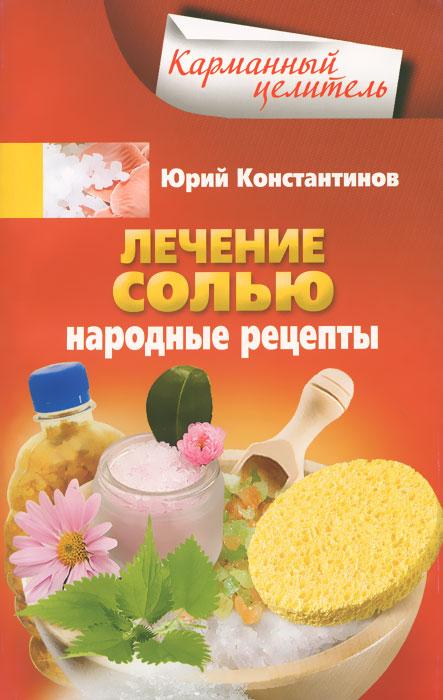 Юрий Константинов Лечение солью. Народные рецепты