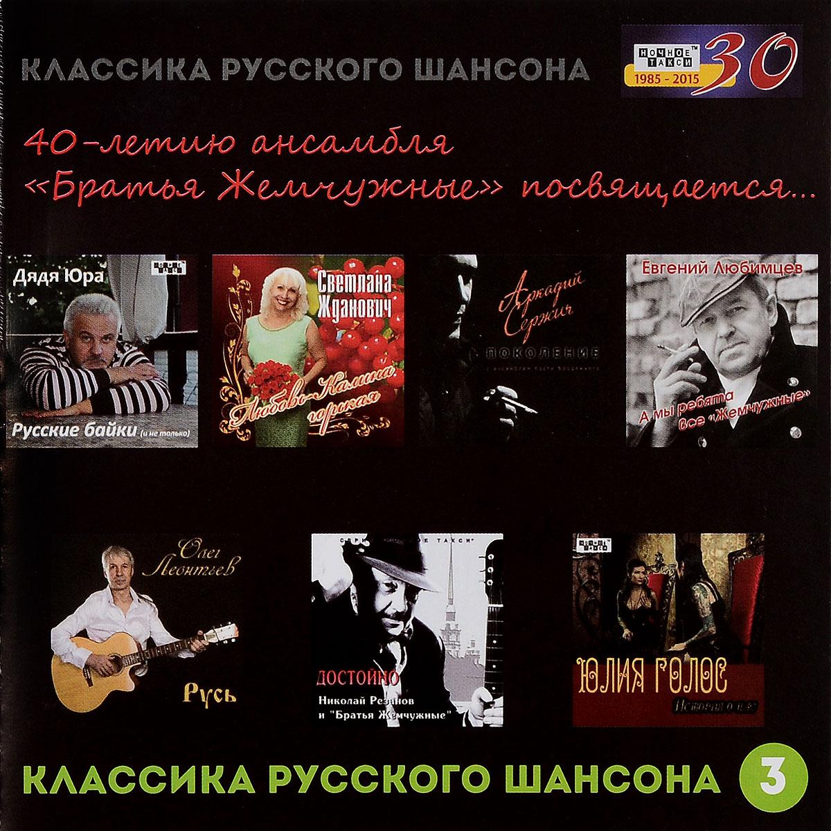 Классика русского шансона 3 цена