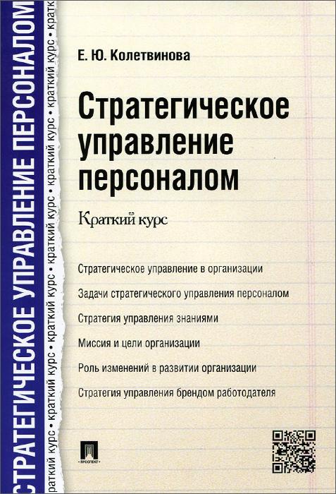 Е. Ю. Колетвинова Стратегическое управление персоналом. Краткий курс. Учебное пособие