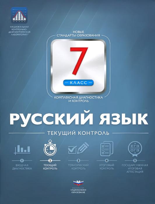 Е. Ю. Геймбух, Н. М. Девятова Русский язык. 7 класс. Текущий контроль