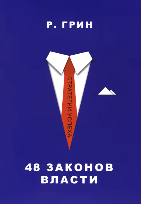 Книга 48 законов власти. Р. Грин