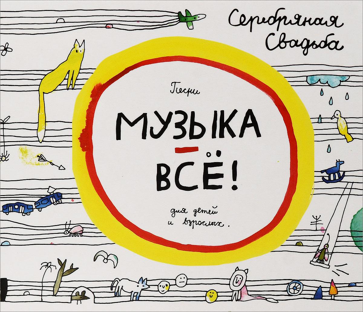 """""""Серебряная свадьба"""" Серебряная свадьба. Музыка - Всё!"""