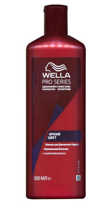 Шампунь Wella Pro Series