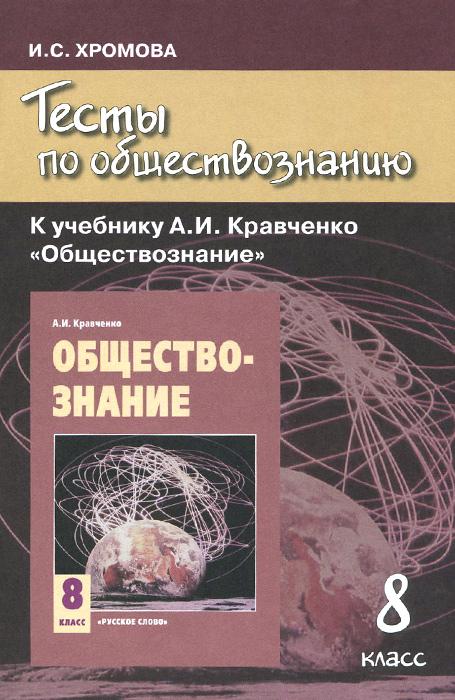 цена на И. С. Хромова Обществознание. 8 класс. Тесты. К учебнику А. И. Кравченко