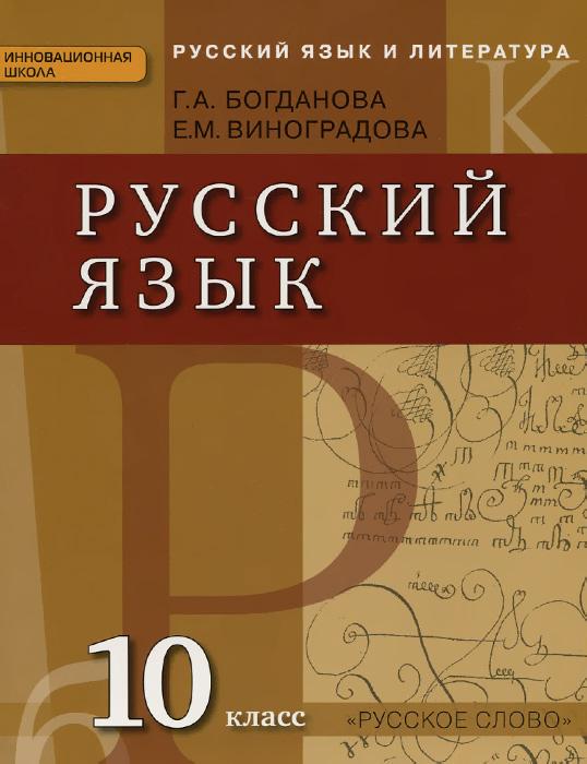 Г. А. Богданова, Е. М. Виноградова Русский язык и литература. Русский язык. 10 класс. Учебник