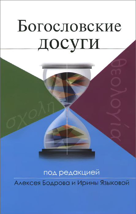 Богословские досуги отсутствует страницы богословие культура образование том 20 выпуск 3