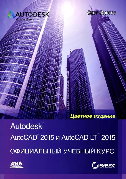 Скот Онстот AutoCAD 2015 и AutoCAD LT 2015. Официальный учебный курс онстот с autocad 2014 и autocad lt 2014 официальный учебный курс