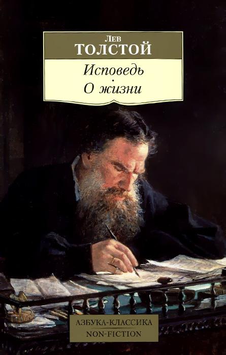 цена на Лев Толстой Исповедь. О жизни