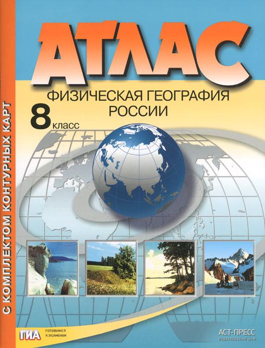 Физическая география России. 8 класс. Атлас с комплектом контурных карт