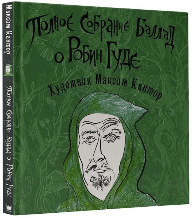 Полное собрание баллад о Робин Гуде (930)