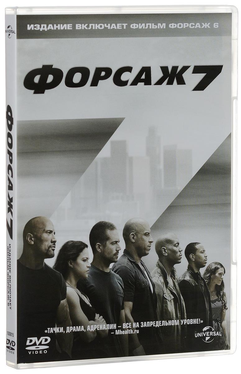 Форсаж 7 / Форсаж 6 (2 DVD)