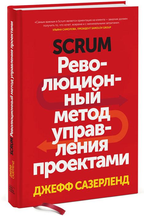Джефф Сазерленд Scrum. Революционный метод управления проектами