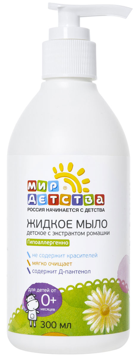 купить Мир детства Жидкое мыло Детское с экстрактом ромашки 300 мл онлайн
