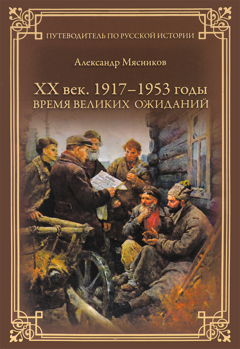 Александр Мясников ХХ век. 1917-1953 годы. Время великих ожиданий цены онлайн
