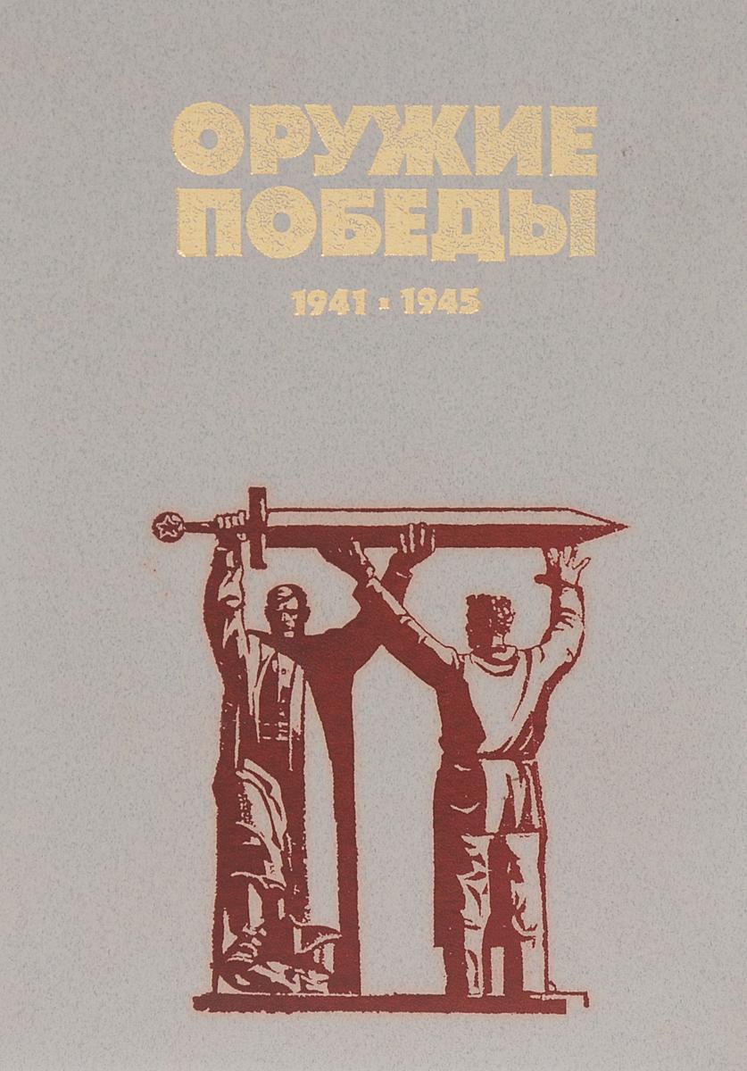 Оружие победы. 1941-1945 детская литература в период великой отечественной войны