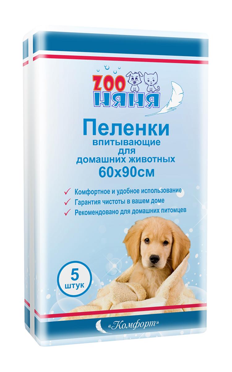 """Пеленки впитывающие для животных """"ZOO Няня"""", 60 х 90 см, 5 шт"""