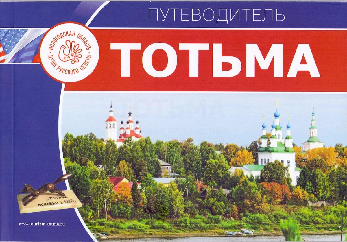 А. М. Новоселов Тотьма. Интересный путеводитель по интересному городу
