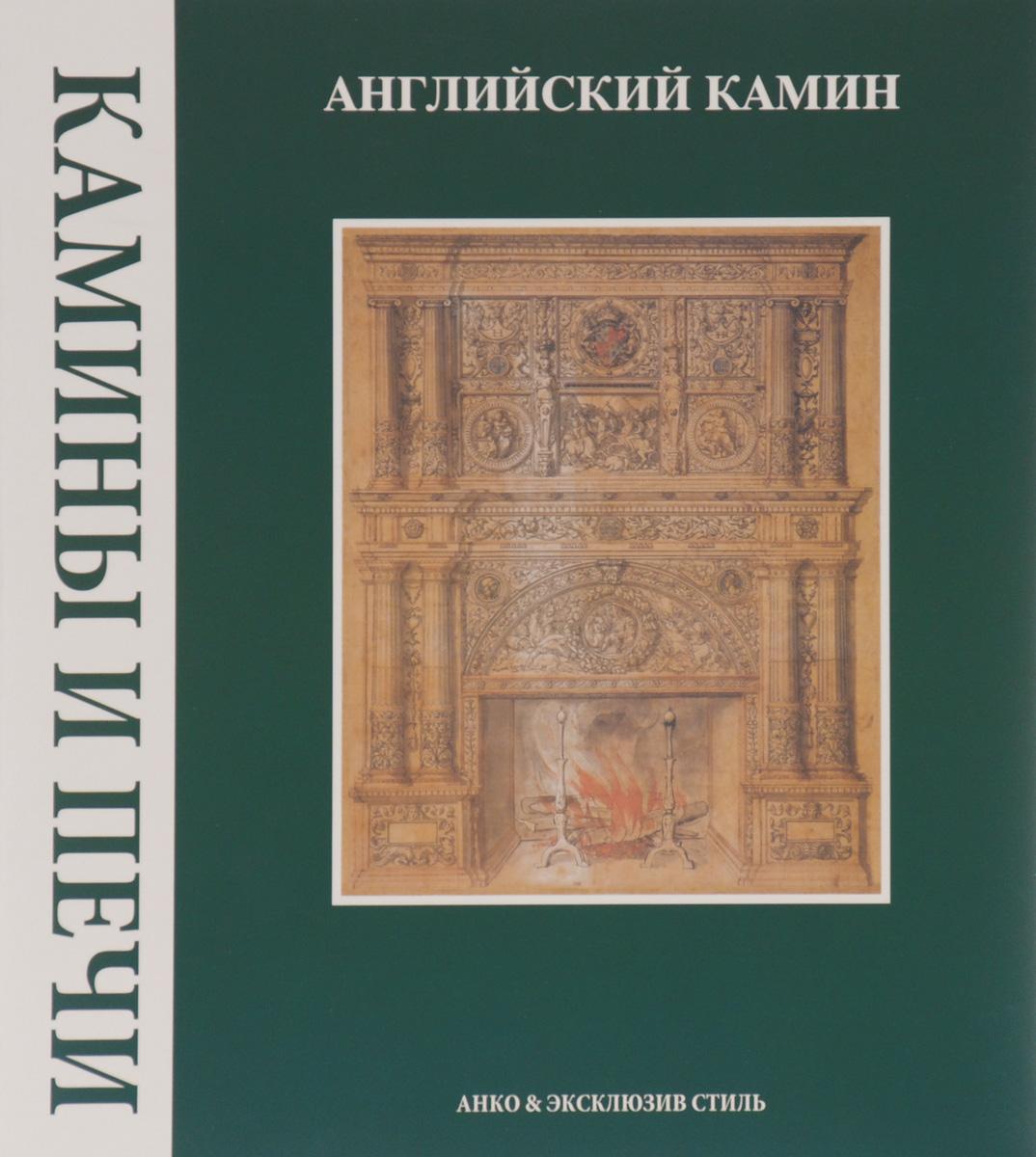 Л. А. Шаффри Английский камин