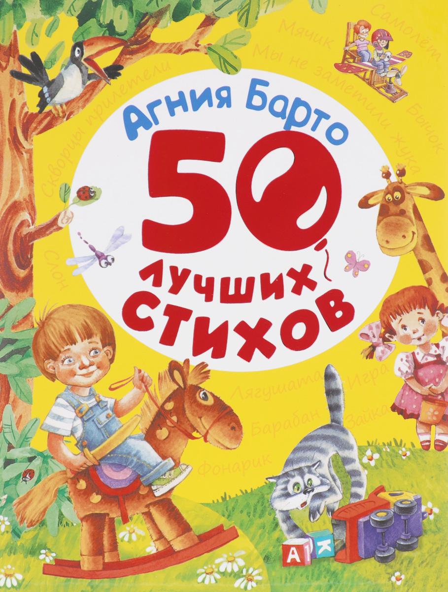 Агния Барто Агния Барто. 50 лучших стихов агния барто агния барто стихи детям