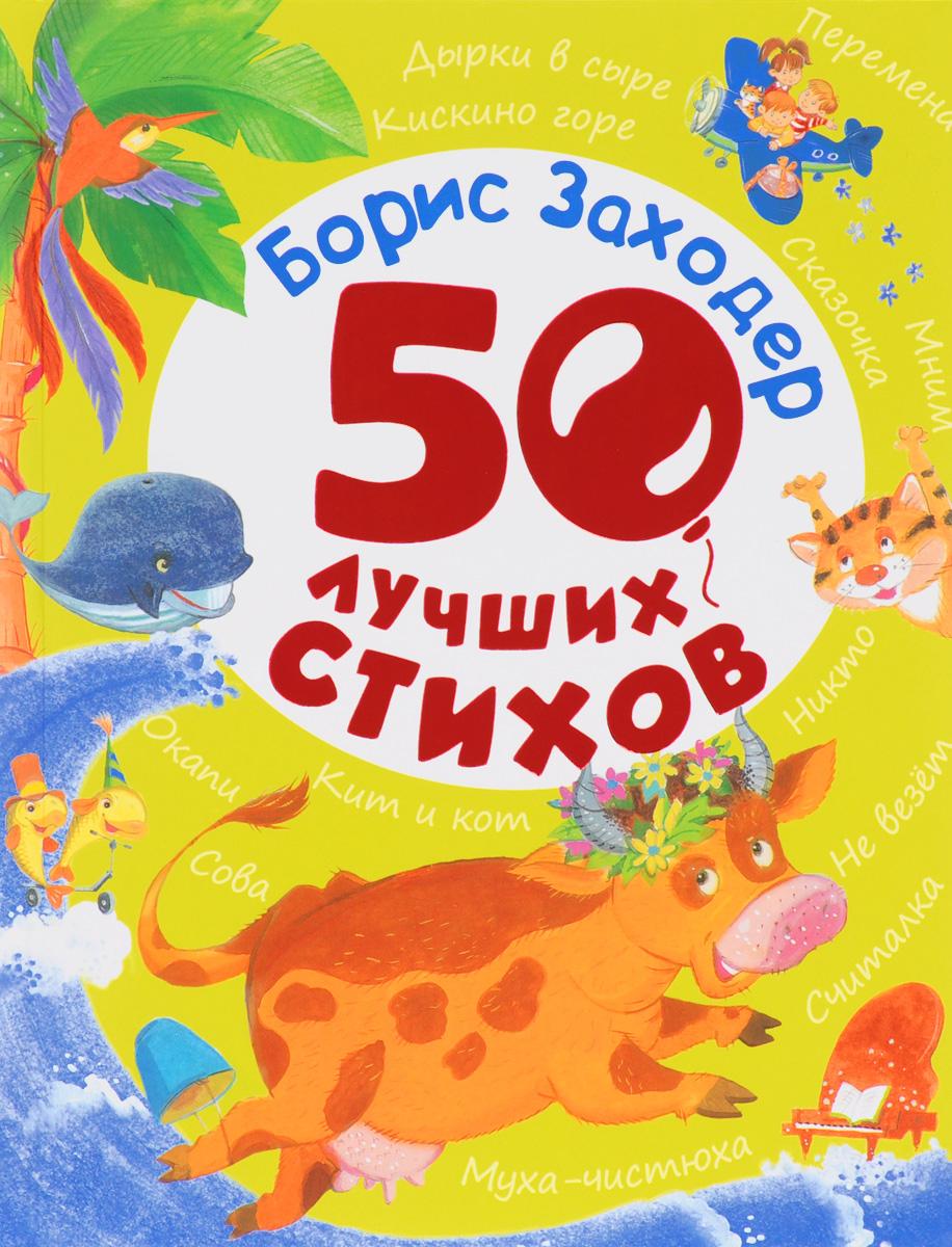 Борис Заходер Борис Заходер. 50 лучших стихов цена и фото