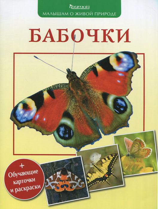 П. М. Волцит Бабочки (+ обучающие карточки и раскраска) волцит п м собираем урожай малышам о живой природе