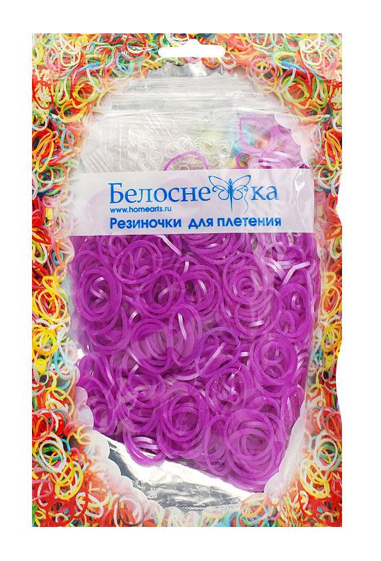 Белоснежка Резиночки для плетения 1000 шт цвет металлик сиреневый набор для плетения белоснежка веселые пятнашки