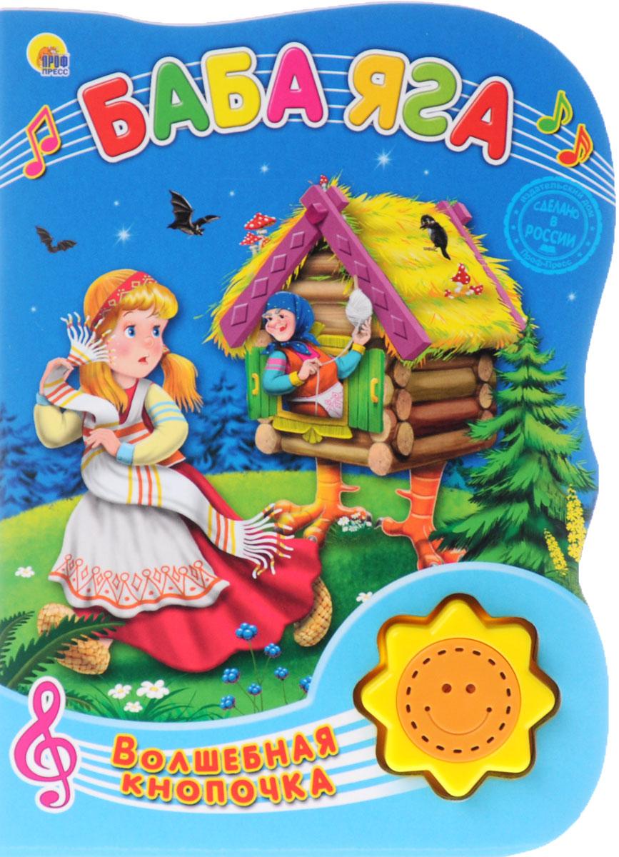 Баба Яга. Книжка-игрушка