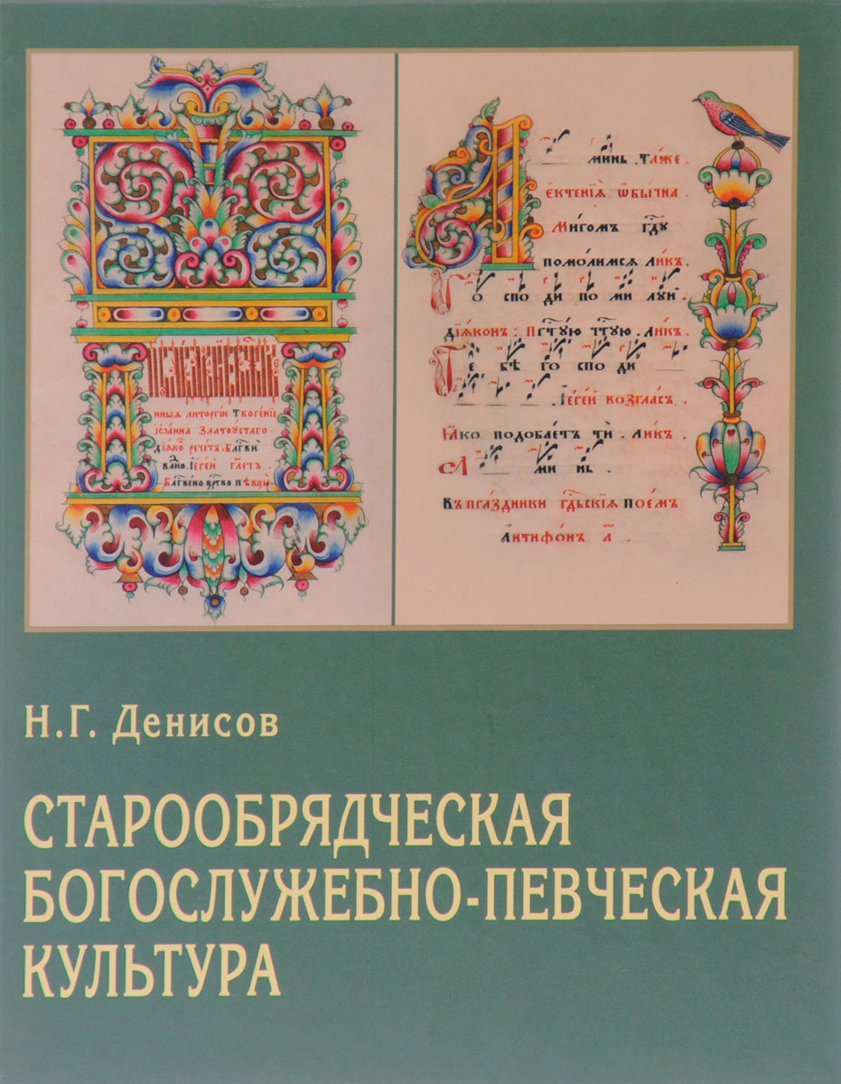 Н. Г. Денисов Старообрядческая богослужебно-певческая культура. Вопросы типологии