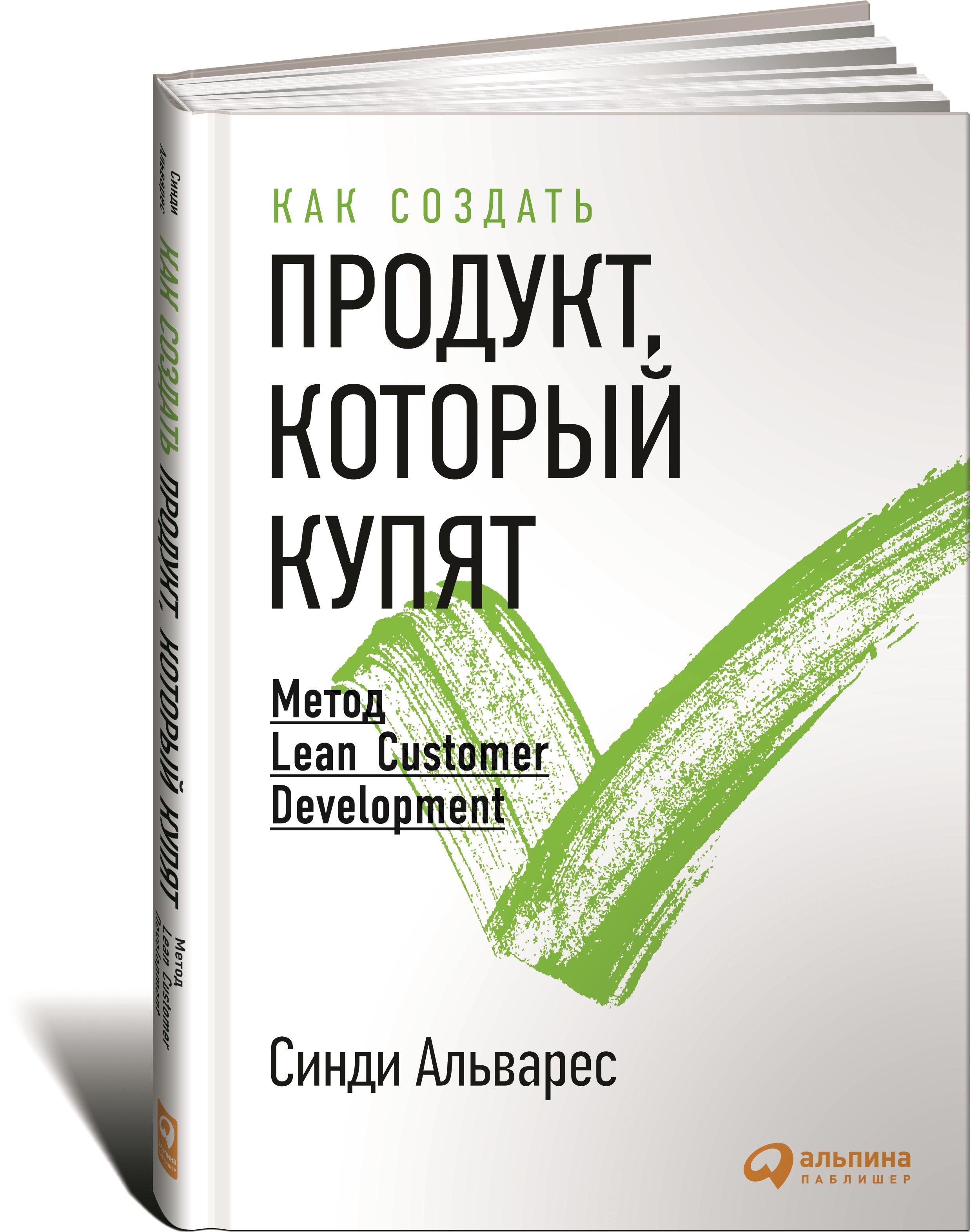 Синди Альварес Как создать продукт, который купят. Метод Lean Customer Development альварес с как создать продукт который купят метод lean customer development
