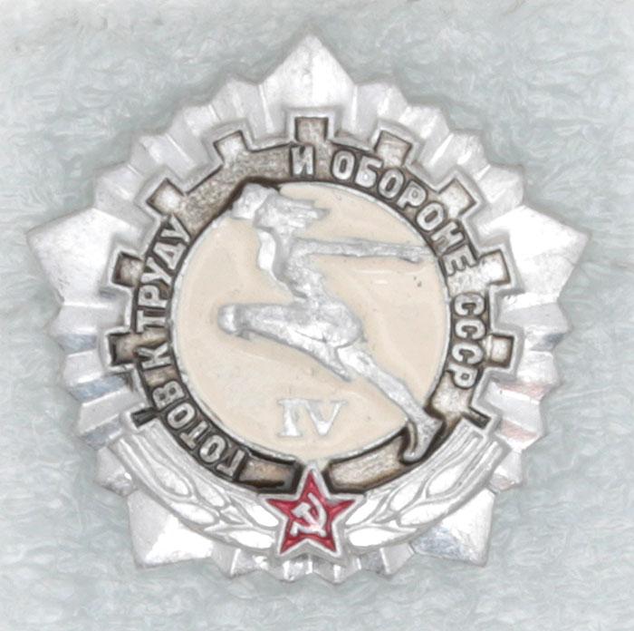 Знак ГТО СССР. IV ступень. Металл, эмаль. СССР, вторая половина ХХ века фоторамка круглая металл эмаль австрийские кристаллы вторая половина хх века