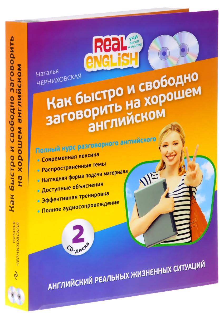 Наталья Черниховская Как быстро и свободно заговорить на хорошем английском (комплект из 2 книг + 2 CD)