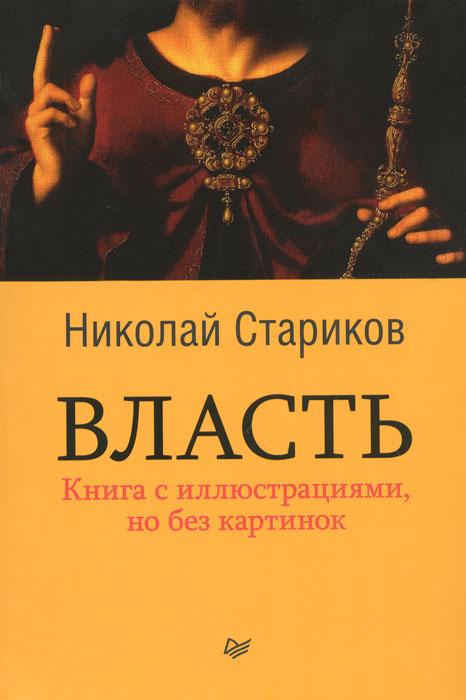 Стариков Николай Власть николай стариков лаконизмы политика власть общество