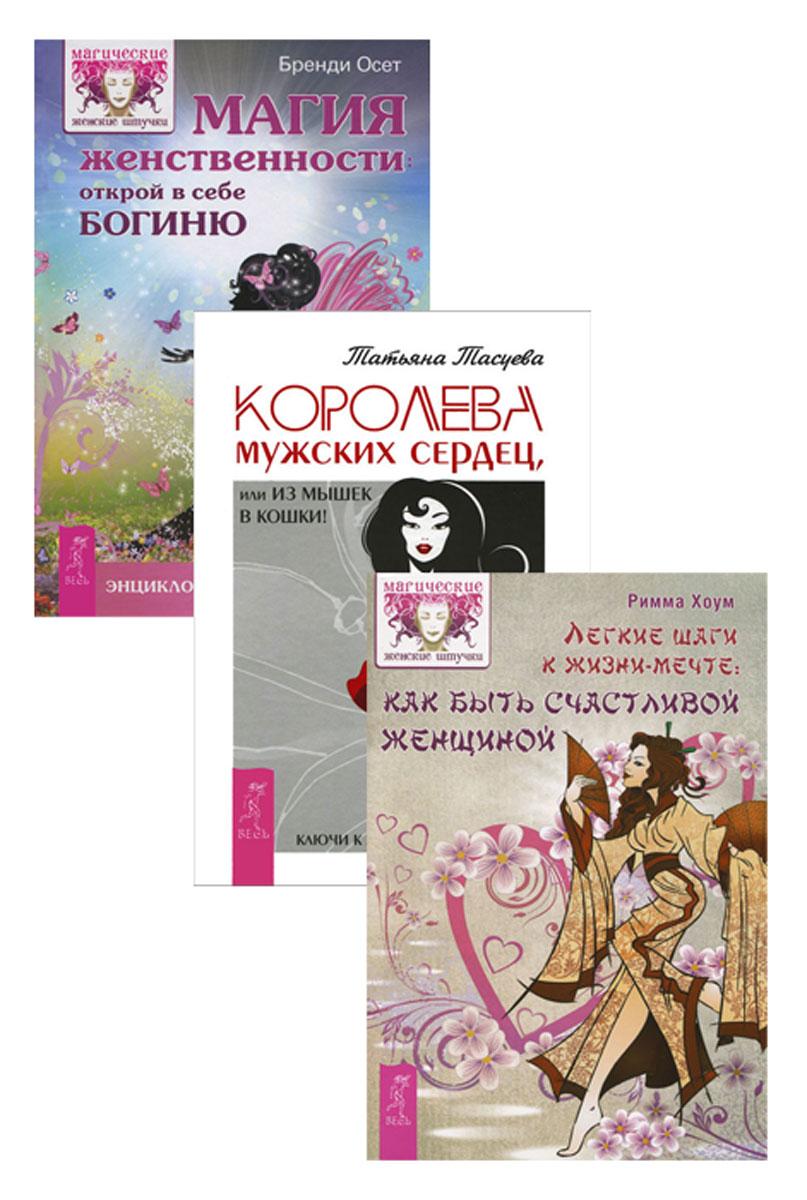 Татьяна Тасуева, Римма Хоум, Бренди Осет Королева мужских сердец. Легкие шаги к жизни-мечте. Магия женственности (комплект из 3 книг)