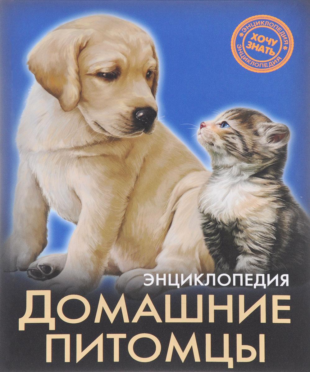 Леся Калугина Энциклопедия. Домашние питомцы