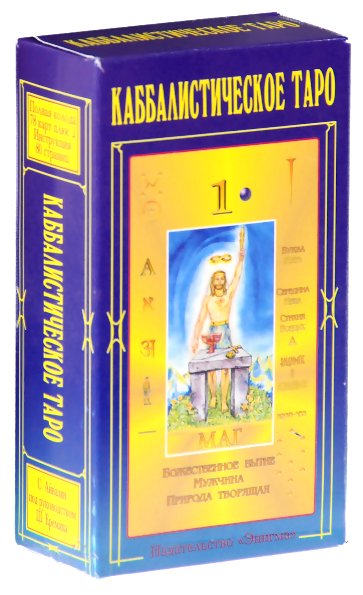 С. Айвазян, Ш. Еремян Каббалистическое таро Г. О. М. 80 карт (+ инструкция) г о мебес медитации на арканы таро дополнения к энциклопедии оккультизма лекции 1921 года